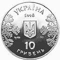 Coin of Ukraine Biatlon A.jpg