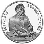 Пам'ятна монета на честь Леоніда Глібова