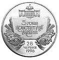 Coin of Ukraine Konst 5 R.jpg