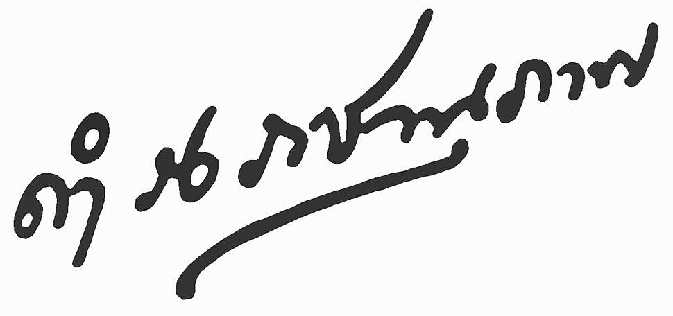 Tisavarakumarnดิศวรกุมาร's signature