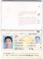 Data Page of PRC Ordinary Passport Issued By MPS In 2014.png
