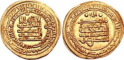 Photo of the reverse and obverse sides of a gold coin with Arabic writing around the rim and in the centre