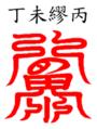 Dingwei Miaobing.png