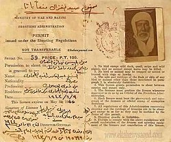Egyptian shooting permit issued from Faqous in 1943