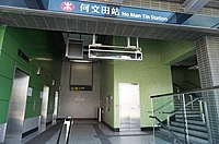 Entrance and exit A3 of Ho Man Tin Station.jpg