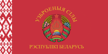 Flag of the Belarus Armed Forces.png