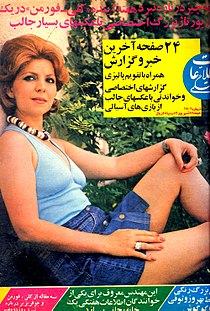 Forouzan on the cover of magazine 1974.jpg