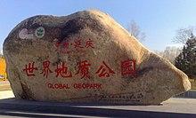 中国延庆世界地质公园