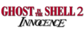 Ghost in the Shell 2 Innocence logo.png