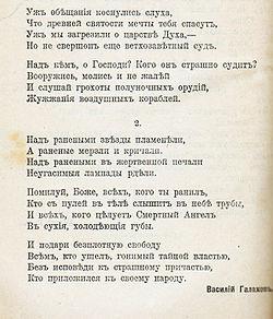 Русская мысль, 1915