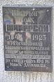 Grave of Rabbi Shmaryahu Noah Schneersohn 02.jpg