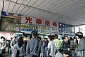 Guang Hua Market Retailers Club Office 20060114 2.jpg