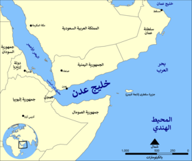 Gulf of Aden map-ar.png