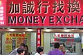 HK 上環 Sheung Wan 德輔道中 Des Voeux Road Central 急庇利街 Clevely Street FX rates RMB shop October 2017 IX1 01.jpg