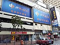 HK CWB 銅鑼灣 Causeway Bay Great George Street Wellcome Supermarket JP Plaza mall sign October 2020 SS2.jpg
