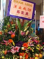 HK North Point 北角 新光戲院 SunBeam Theatre Liza Wang 汪明荃 flowers 薛家燕 Nancy Sit Dec-2012.JPG