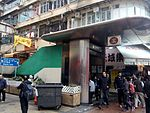 HK SSP 深水埗站 Sham Shui Po District MTR Station C2 exit Apliu Street Dec 2016 Lnv2 Kweilin Street.jpg