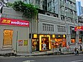 HK Sai Ying Pun 西環正街 Centre Street Federate Building Wellcome shop Cafe de Coral May-2013.JPG