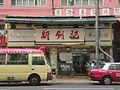 HK Sai Ying Pun Des Voeux Road West Sun Chiu Kee or San Chui Kee Restaurant 1 a.jpg