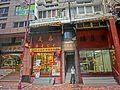 HK Sheung Wan 文咸西街 55-57 Bonham Strand West Aug-2014 zr2 Yu Hing Mansion shops.JPG