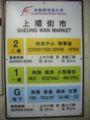 HK Sheung Wan Market G-1-2 floors.JPG