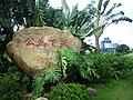 HK Sun Yat Sen Memo Park stone2.jpg