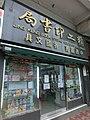 HK Tin Hau 168 Tung Lo Wan Road shop 銅鑼灣道 Jing Kung Educational Press 精工印書局 Apr-2014 ZR2.JPG