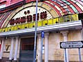 HK Yau Ma Tei Temple Street name sign 平安大廈 Alhambra Building shop sign Victory Mahjong School Dec-2013.JPG