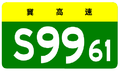 Hebei Expwy S9961 sign no name.PNG