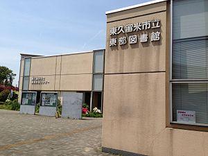 東久留米市立図書館 - Wikipedia