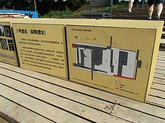Weiyang Palace - Image: Historic Site of Weiyang Palace 01 2013 09