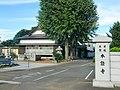 Honshōji Temple in Kaname, Tsukuba01.jpg