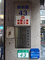 House numbers of China Life Guanqian Building 20180101.jpg