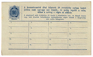 Imprinted stamp - A Hungarian telegram form with an imprinted stamp from the later part of the nineteenth century.