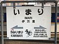 Imari Station Sign (Matsuura Railway).jpg