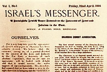 Israel's Messenger first issue.jpg