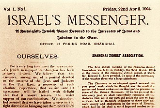 N.E.B. Ezra - First issue of Israel's Messenger, 22 April 1904