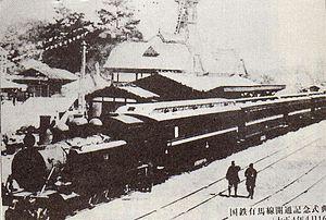 Fukuchiyama Line - Train at Arima station