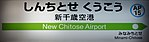 JR Chitose-Line New Chitose Airport Station-name signboard.jpg
