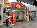 Jef Sunrise Naha.JPG