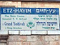 Jerusalem Etz Chaim Yeshiva sign.jpg