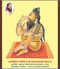 Kalyan swami-disciple of samarth ramdas swami.jpg
