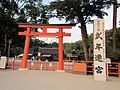 Kamigamo-Jinjya National Treasure World heritage Kyoto 国宝・世界遺産 上賀茂神社 京都04.JPG