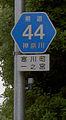 Kanagawa prefectural road route 44 plate.jpg