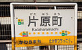 Kataharamachi Station (Kagawa) Station Name Plate 20140507.jpg