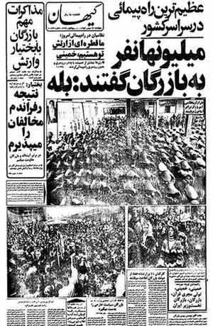 Homafaran allegiance - First page of Kayhan, 8 February 1979