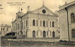 Kherson,Great synagogue.jpg