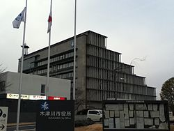 Kizugawa City Hall.JPG