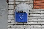 Krasnaya Gorka Postal Office 141051 - postbox.jpeg
