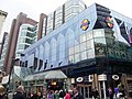 Leeds Shopping Plaza. - geograph.org.uk - 404904.jpg